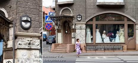 В настоящее время в здании располагается свадебный салон «Ирина-Люкс»